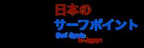 サーフィン情報サイト 日本のサーフポイント888